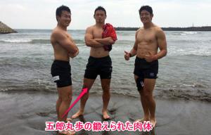五郎丸歩の鍛えられた筋肉