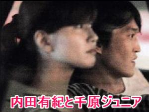内田有紀と千原ジュニア