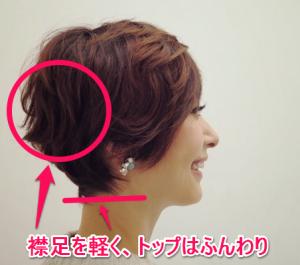 田丸麻紀の髪型のポイント