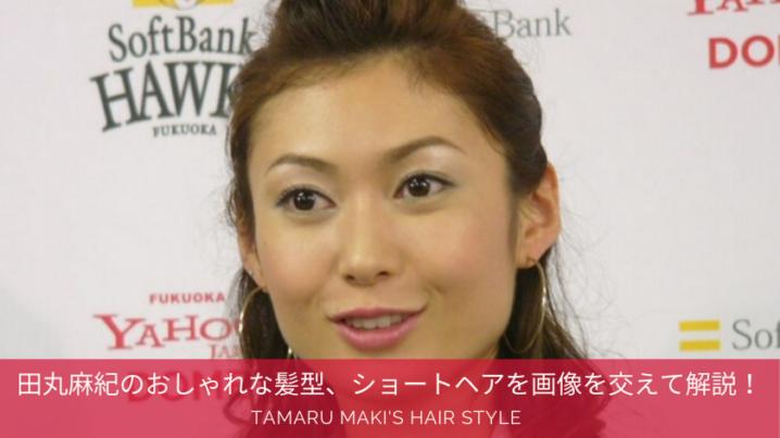 おしゃれな田丸麻紀さん