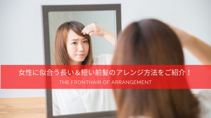 前髪を自分でアレンジする女性