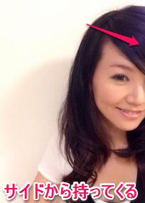 前髪アレンジ、サイドから持ってくる方法-2