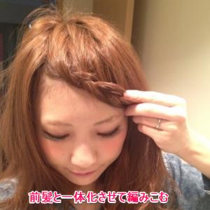 前髪アレンジで後ろから髪を持ってくる方法-2