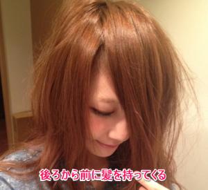 前髪アレンジで後ろから髪を持ってくる方法