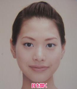 顔の筋トレ(目の下のたるみをなくす方法)