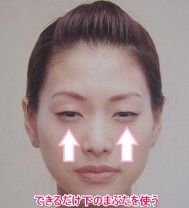 顔の筋トレ(目の下のたるみをなくす方法2)