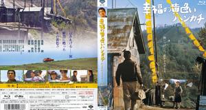 おすすめ涙活映画、邦画「幸せの黄色いハンカチ」
