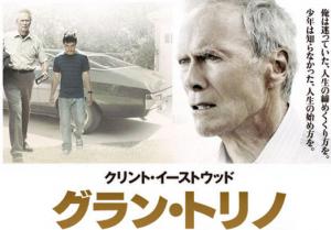 おすすめ涙活映画「グラン・トリノ」