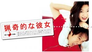 おすすめ涙活韓国映画「猟奇的な彼女」