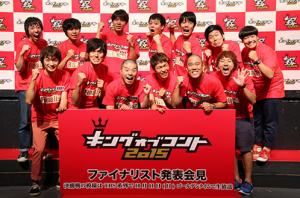 キングオブコント2015の決勝!10月11日(日)