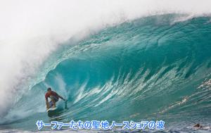 サーファーたちに人気のハワイノースショア