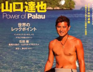 サーフィンの雑誌の山口達也