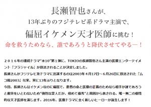 ドラマ、フラジャイルのキャストに長瀬智也が選ばれた