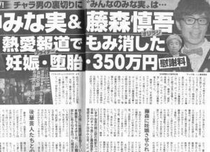 田中みな実が激やせした週刊誌報道
