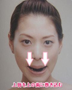 顔の筋トレーほうれい線