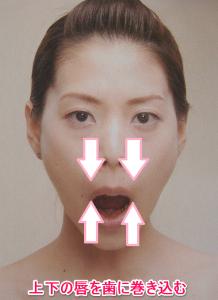 顔の筋トレ(ほほのたるみ対策)