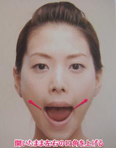 顔の筋トレ(ほほのたるみ対策2)