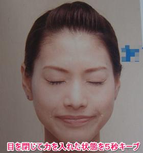 顔の筋トレ-1