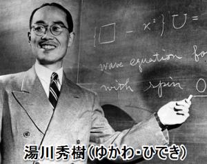 1949年ノーベル賞の湯川秀樹