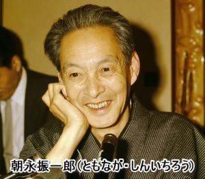 1965年ノーベル賞の朝永振一郎