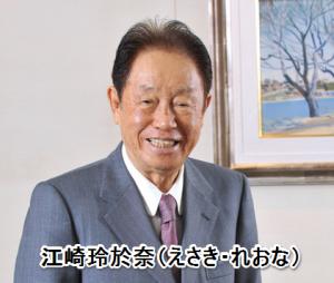 1973年ノーベル賞の江崎玲於奈