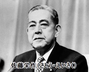 1974年ノーベル賞の佐藤栄作