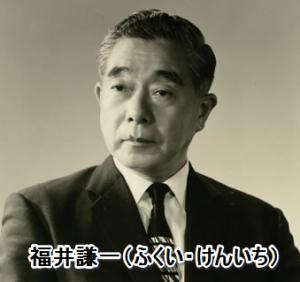 1981年ノーベル賞の福井謙一