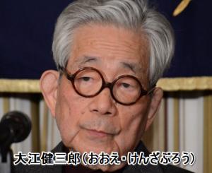1994年ノーベル賞の大江健三郎