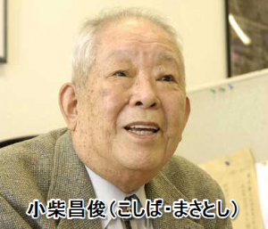 2001年ノーベル賞の小柴昌俊