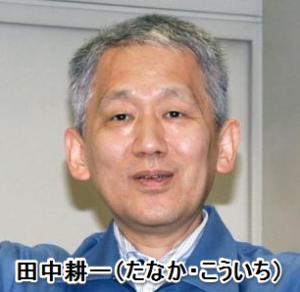 2002年ノーベル賞の田中耕一