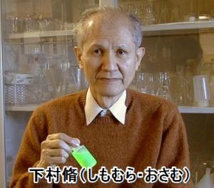 2008年ノーベル賞の下村脩