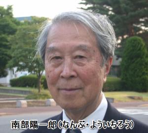 2008年ノーベル賞の南部陽一郎