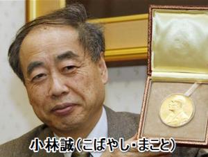 2008年ノーベル賞の小林誠
