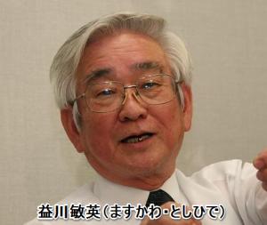 2008年ノーベル賞の益川敏英