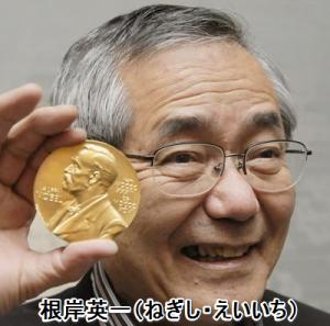 2010年ノーベル賞の根岸英一