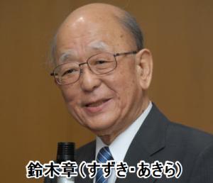 2010年ノーベル賞の鈴木章