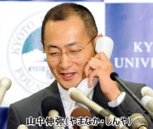 2012年ノーベル賞の山中伸弥