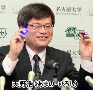 2014年ノーベル賞の天野浩