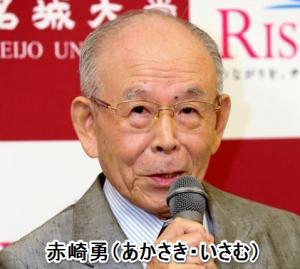 2014年ノーベル賞の赤崎勇