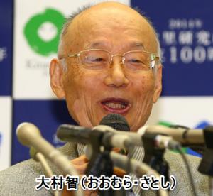 2015年ノーベル賞の大村智