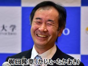 2015年ノーベル賞の梶田隆章