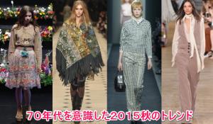 2015秋のトレンドファッション