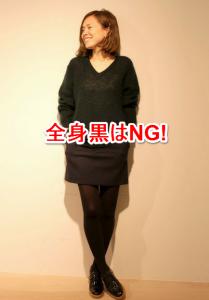 40代の秋ファッションNG
