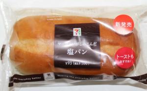 セブン-イレブンの塩パン
