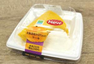 人気コンビニスイーツ「ファミリーマートの北海道かぼちゃのケーキ」