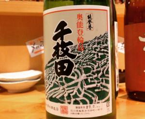 清水富美加が飲んでいた日本酒