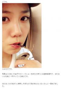 清水富美加のブログ画像