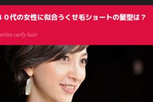 40代の鏡・滝川クリステルさん