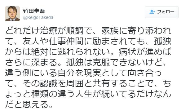 竹田圭吾が家族について語ったツイード