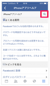 フェイスブック退会のやりかたスマホ編-3